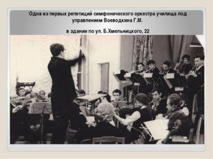Одна из первых репетиций симфонического оркестра училища под управлением Воев