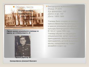 Первое здание музыкального училища по адресу: ул. Б.Хмельницкого, 22 Первый д