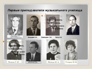 Первые преподаватели музыкального училища Бондарев С.Н. Воеводкин Г.М. Лягин