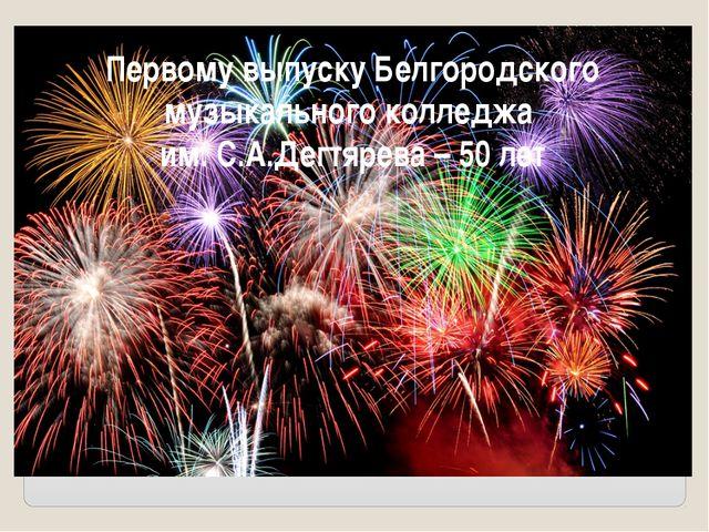Первому выпуску Белгородского музыкального колледжа им. С.А.Дегтярева – 50 лет