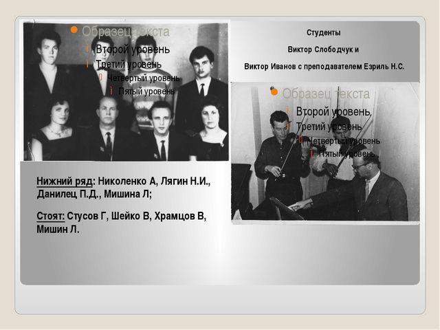 Нижний ряд: Николенко А, Лягин Н.И., Данилец П.Д., Мишина Л; Стоят: Стусов Г,...
