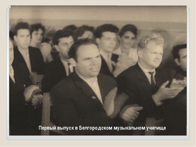 Первый выпуск в Белгородском музыкальном училище