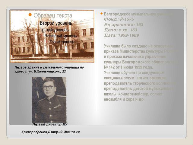 Первое здание музыкального училища по адресу: ул. Б.Хмельницкого, 22 Первый д...