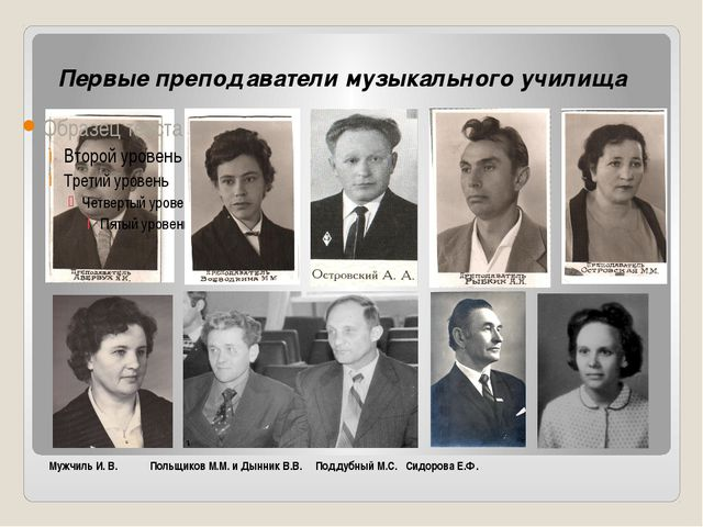 Первые преподаватели музыкального училища Мужчиль И. В. Польщиков М.М. и Дынн...