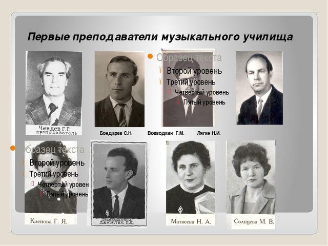 Первые преподаватели музыкального училища Бондарев С.Н. Воеводкин Г.М. Лягин...