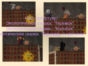 """Наш репертуар: Экологическая сказка: """"Теремок"""". Экологическая сказка : """"Коло"""