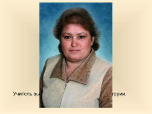 Емельянова Л. М. Учитель высшей квалификационной категории.