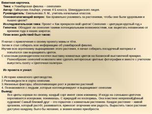 Визитная карточка. Тема: « Узамбарская фиалка – сенполия» Автор: Гайнуллин Ал