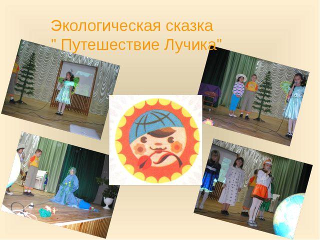 """Экологическая сказка """" Путешествие Лучика"""""""