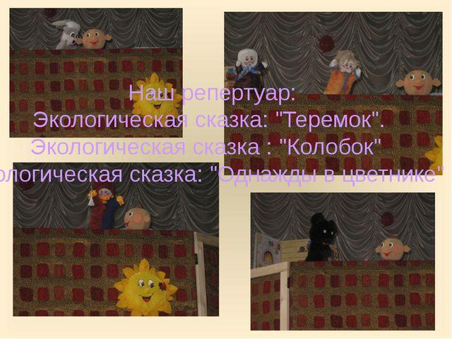 """Наш репертуар: Экологическая сказка: """"Теремок"""". Экологическая сказка : """"Коло..."""