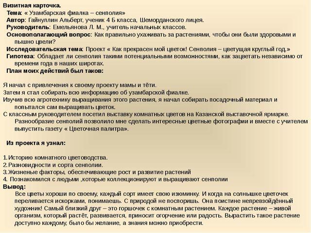 Визитная карточка. Тема: « Узамбарская фиалка – сенполия» Автор: Гайнуллин Ал...