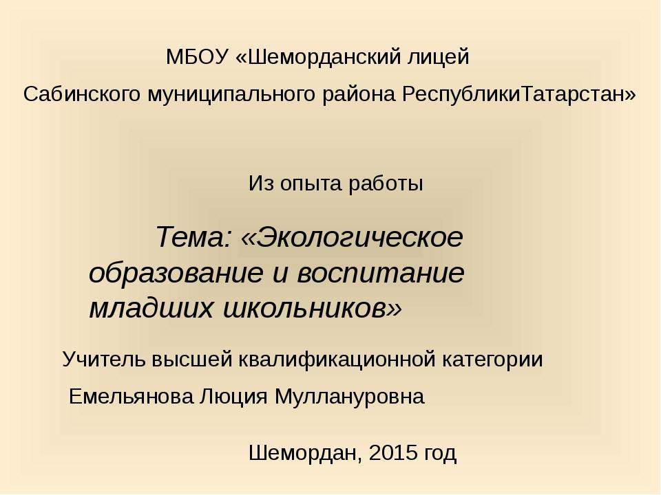 МБОУ «Шеморданский лицей Сабинского муниципального района РеспубликиТатарста...