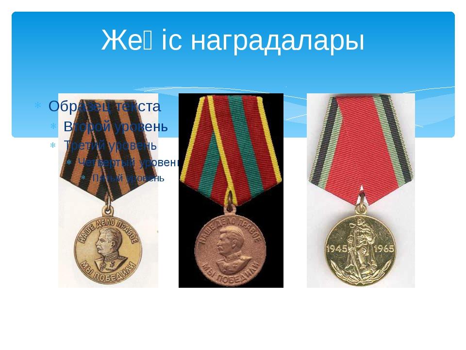 Жеңіс наградалары