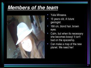 Members of the team Yulia Minaeva. 15 years old. A future geologist. 168 cm,