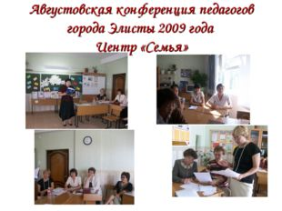 Августовская конференция педагогов города Элисты 2009 года Центр «Семья»