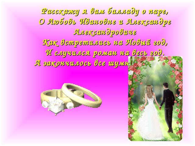 Расскажу я вам балладу о паре, О Любовь Ивановне и Александре Александровиче...