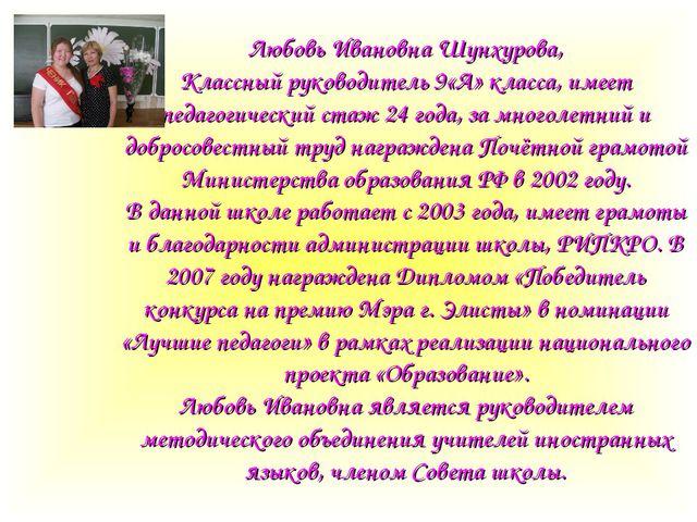 Любовь Ивановна Шунхурова, Классный руководитель 9«А» класса, имеет педагогич...