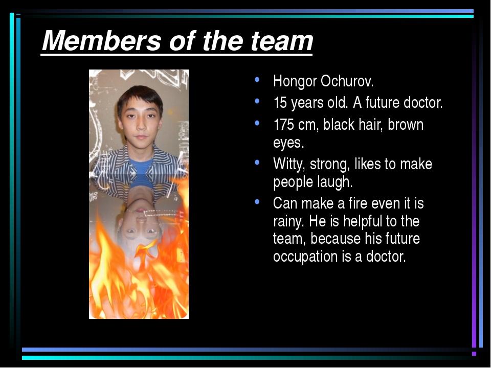 Members of the team Hongor Ochurov. 15 years old. A future doctor. 175 cm, b...