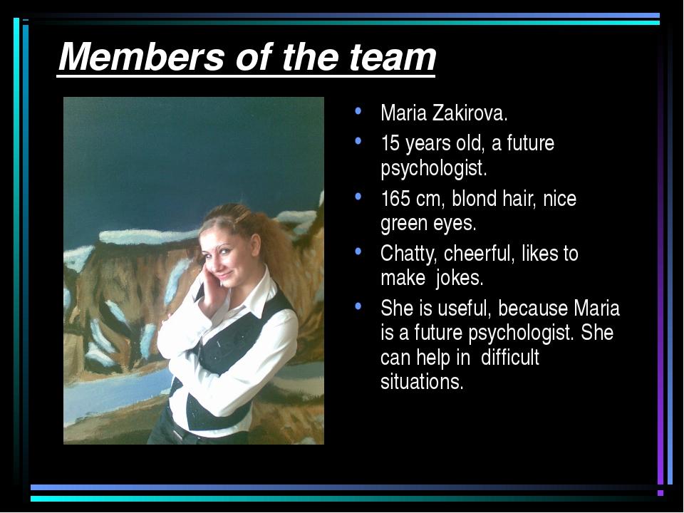Members of the team Maria Zakirova. 15 years old, a future psychologist. 165...