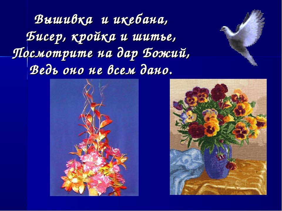 Вышивка и икебана, Бисер, кройка и шитье, Посмотрите на дар Божий, Ведь оно н...