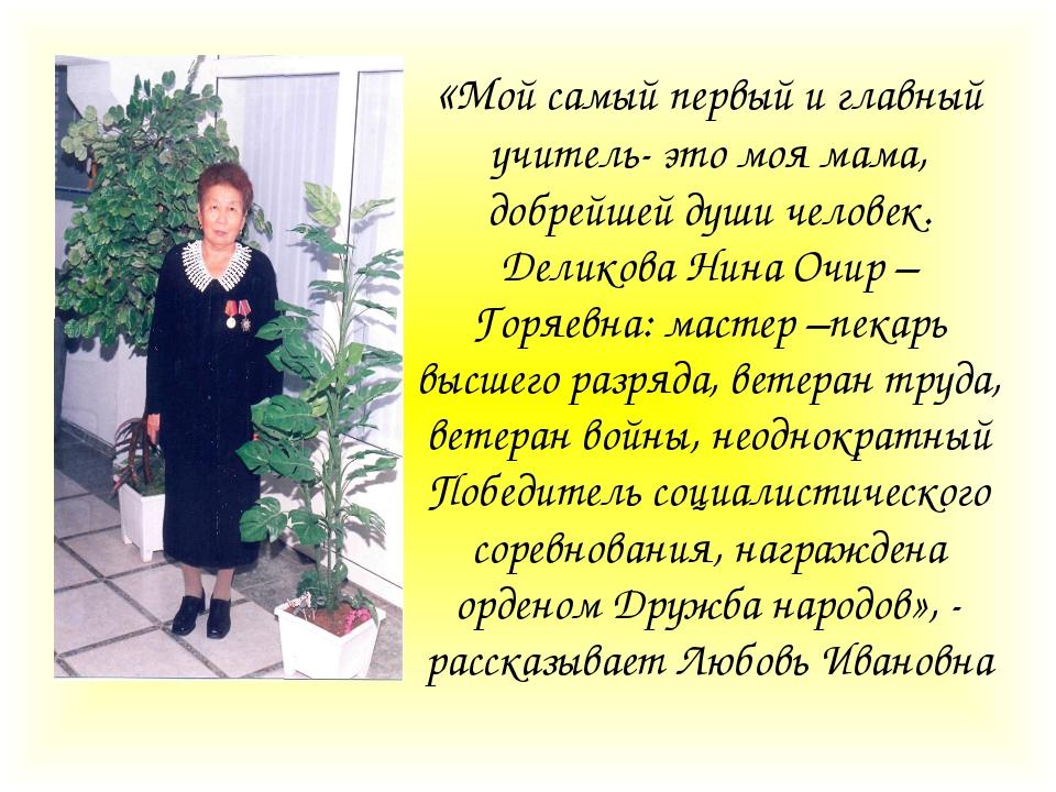 «Мой самый первый и главный учитель- это моя мама, добрейшей души человек. Де...