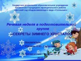 Бюджетное дошкольное образовательное учреждение Кичменгско-Городецкого муници