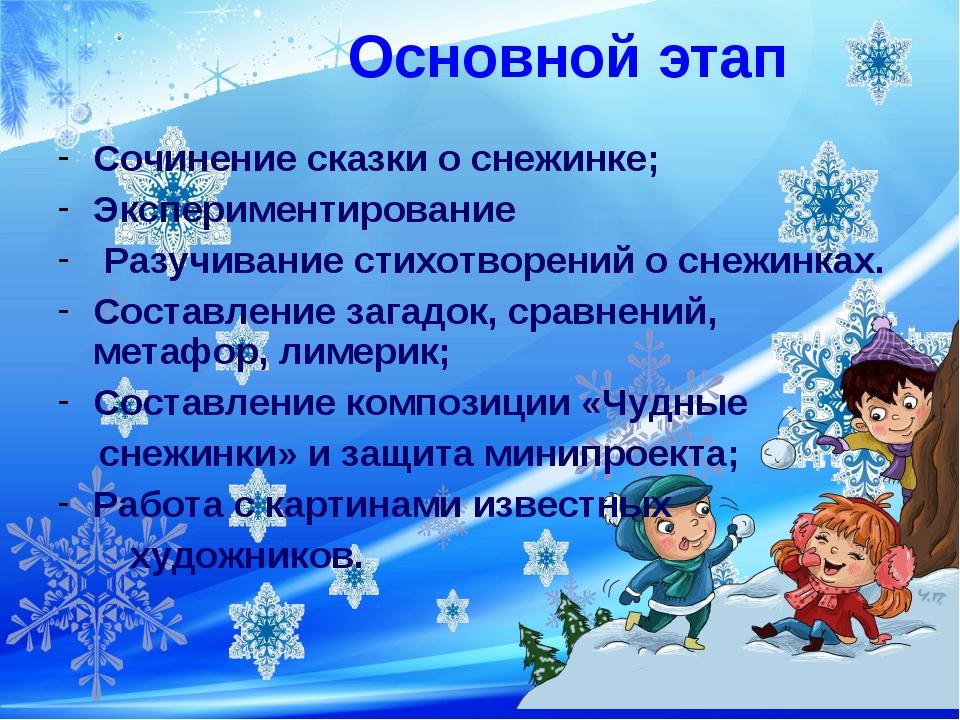 Основной этап Сочинение сказки о снежинке; Экспериментирование Разучивание ст...
