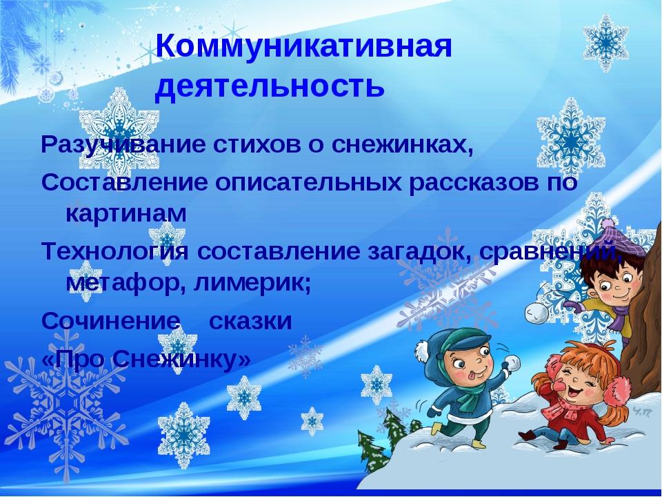 Коммуникативная деятельность Разучивание стихов о снежинках, Составление опи...