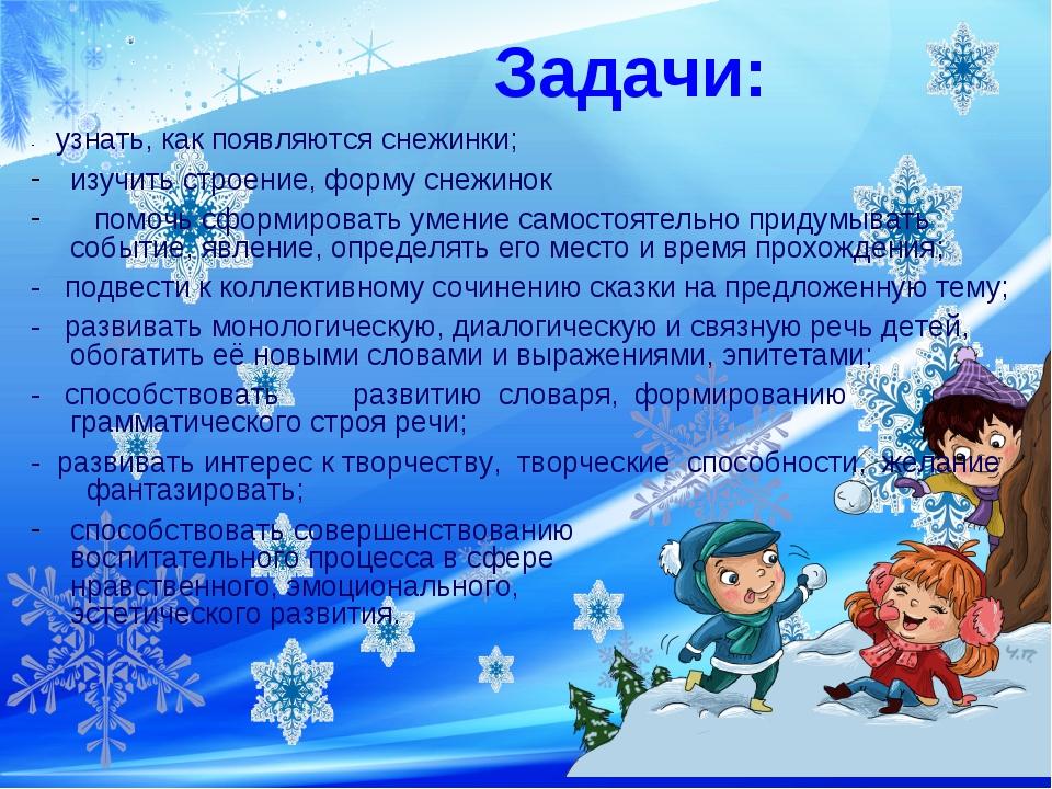 Задачи: - узнать, как появляются снежинки; изучить строение, форму снежинок п...