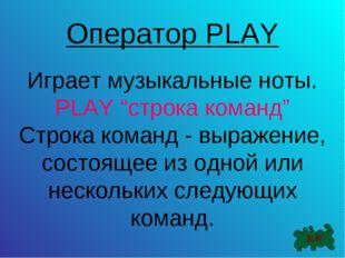 """Оператор PLAY Играет музыкальные ноты. PLAY """"строка команд"""" Строка команд - в"""