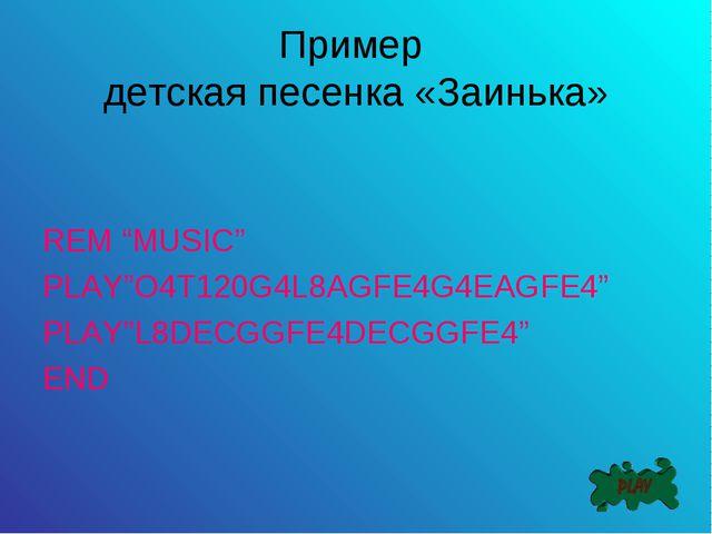 "Пример детская песенка «Заинька» REM ""MUSIC"" PLAY""O4T120G4L8AGFE4G4EAGFE4"" PL..."