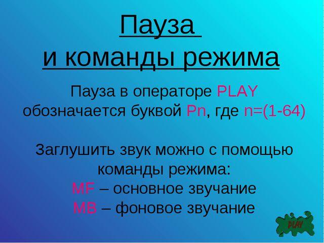 Пауза и команды режима Пауза в операторе PLAY обозначается буквой Рn, где n=(...