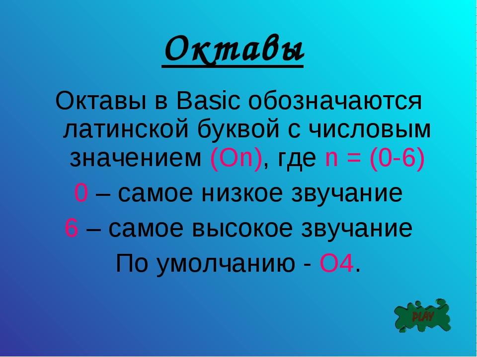 Октавы Октавы в Basic обозначаются латинской буквой с числовым значением (Оn)...