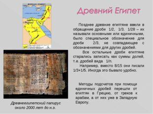 Позднее древние египтяне ввели в обращение дроби 1/2, 1/3, 1/28 – их называл