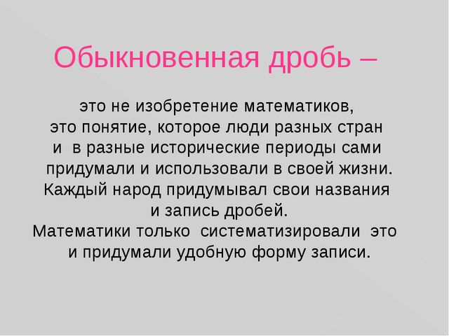 Обыкновенная дробь – это не изобретение математиков, это понятие, которое люд...