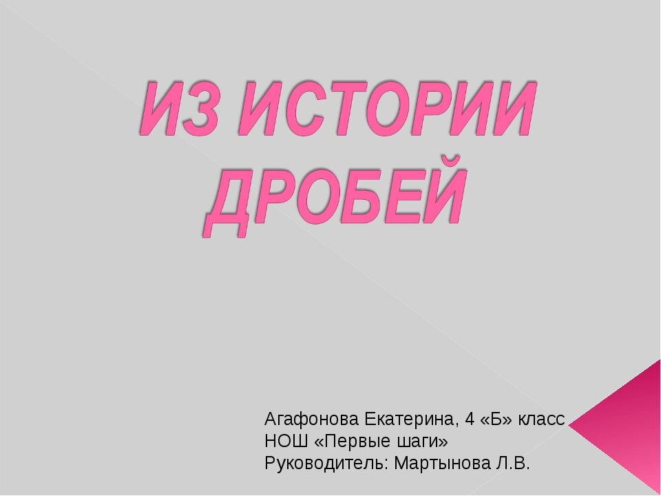 Агафонова Екатерина, 4 «Б» класс НОШ «Первые шаги» Руководитель: Мартынова Л.В.