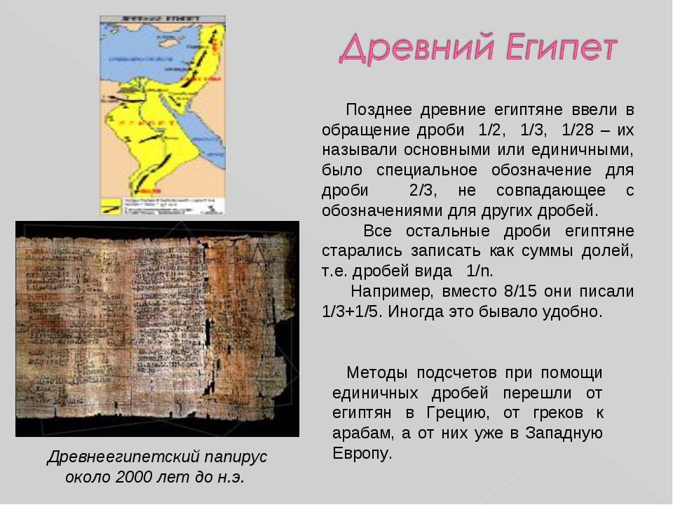 Позднее древние египтяне ввели в обращение дроби 1/2, 1/3, 1/28 – их называл...