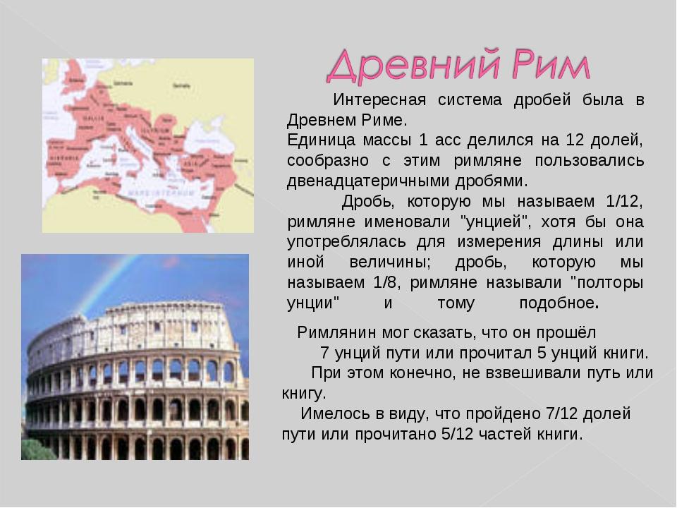 Интересная система дробей была в Древнем Риме. Единица массы 1 асс делился н...