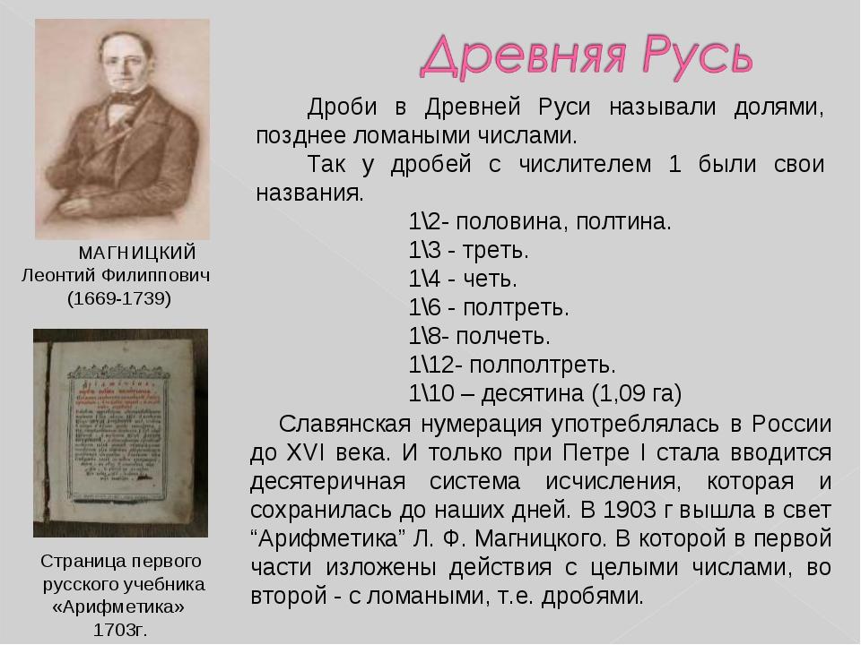 Дроби в Древней Руси называли долями, позднее ломаными числами. Так у дробей...