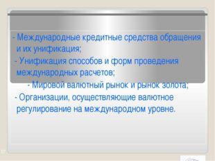 - Международные кредитные средства обращения и их унификация; - Унификация с
