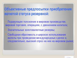 Объективные предпосылки приобретения валютой статуса резервной: - Лидирующее