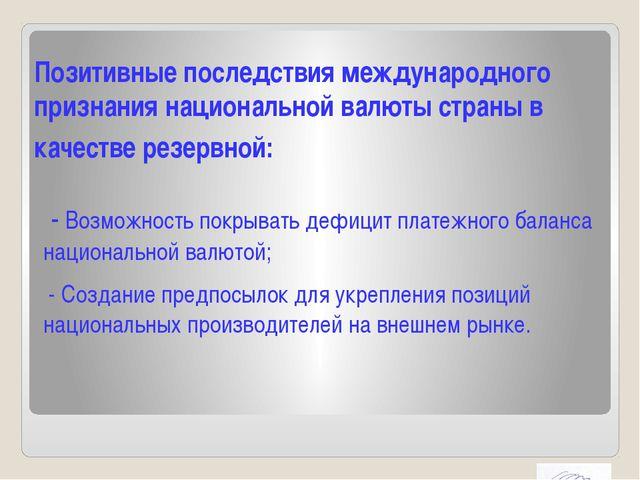 Позитивные последствия международного признания национальной валюты страны в...