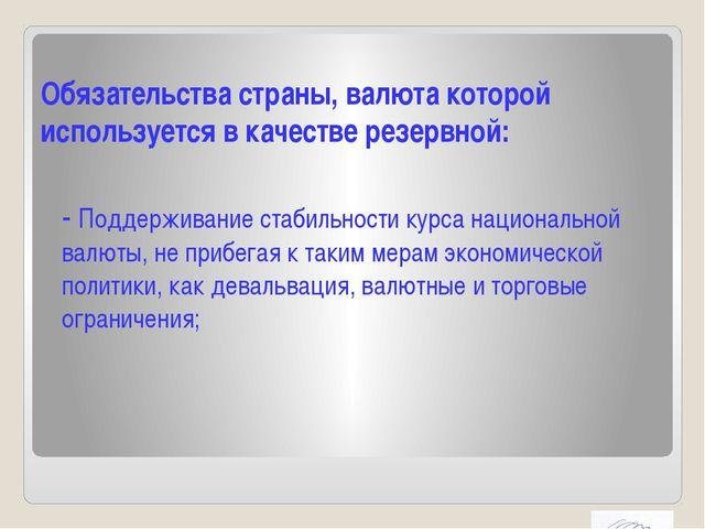 Обязательства страны, валюта которой используется в качестве резервной: - Под...