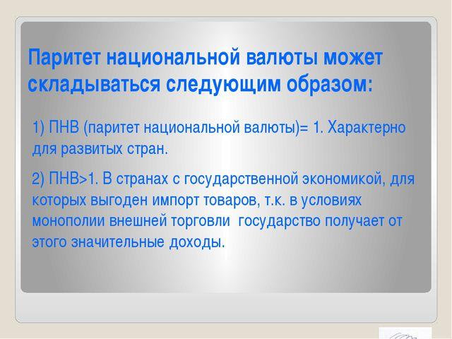 Паритет национальной валюты может складываться следующим образом: 1) ПНВ (пар...