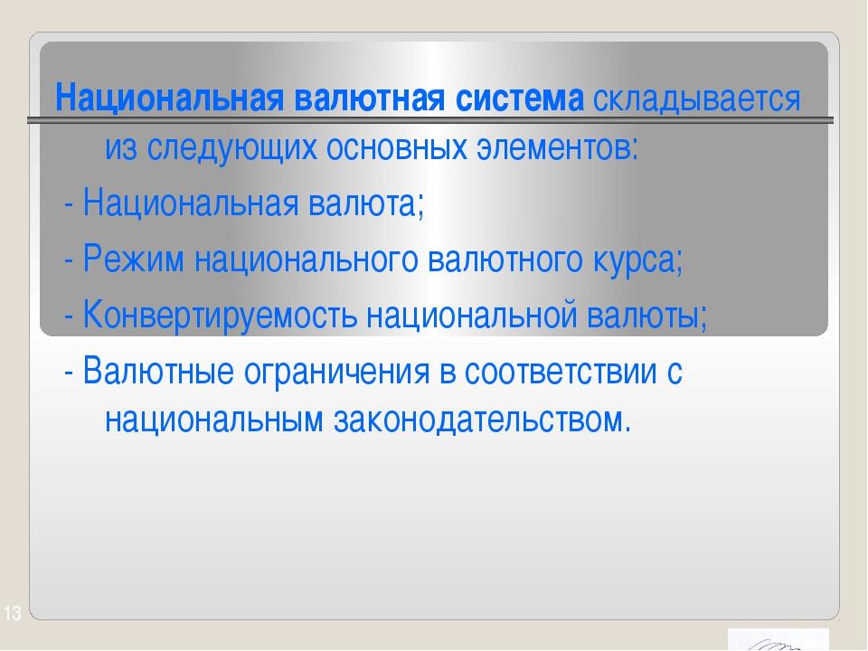 Национальная валютная системаскладывается из следующих основных элементов: -...