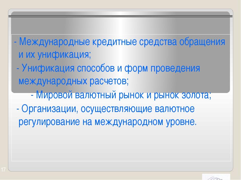 - Международные кредитные средства обращения и их унификация; - Унификация с...