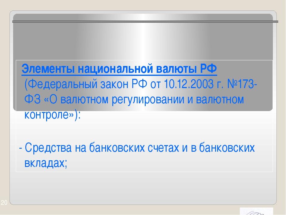 Элементы национальной валюты РФ (Федеральный закон РФ от 10.12.2003 г. №173-...