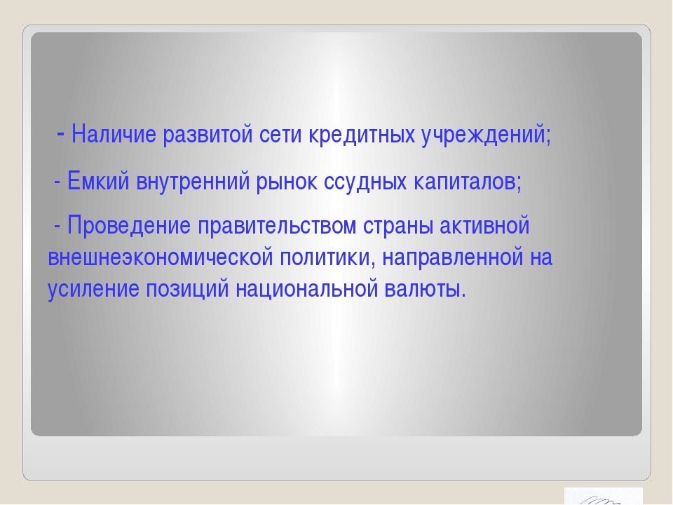 - Наличие развитой сети кредитных учреждений; - Емкий внутренний рынок ссудн...