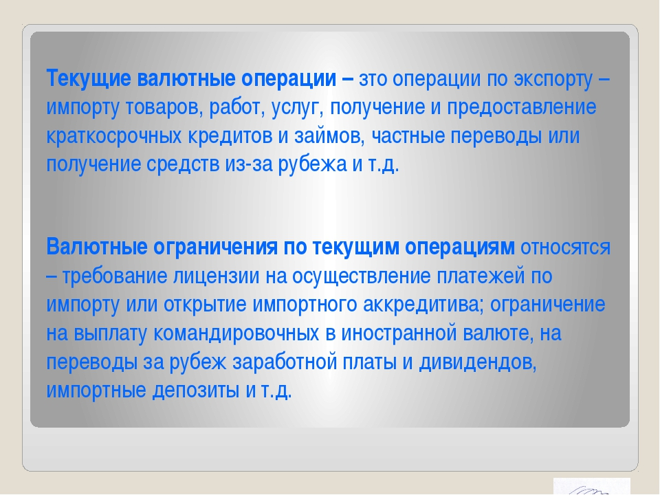 Текущие валютные операции – зто операции по экспорту – импорту товаров, работ...