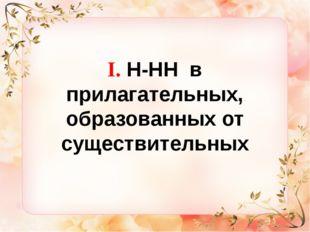 I. Н-НН в прилагательных, образованных от существительных
